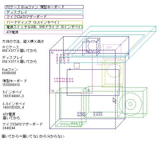 自作PCケース 設計図1