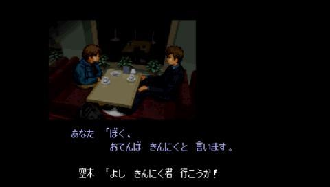 ファミコン探偵倶楽部Ⅱ後ろに立つ少女パート2