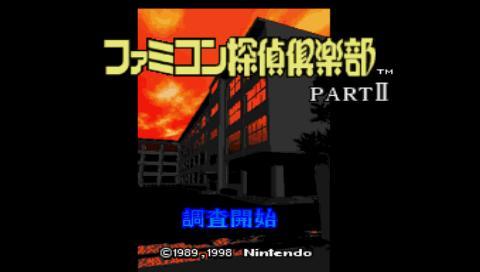 ファミコン探偵倶楽部Ⅱ後ろに立つ少女パート1