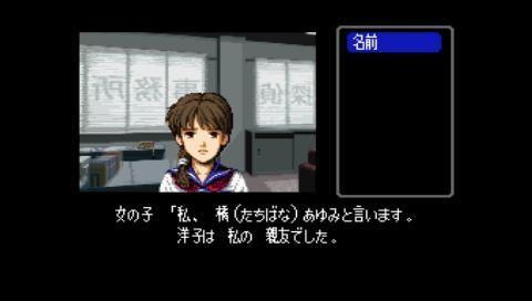 ファミコン探偵倶楽部Ⅱ後ろに立つ少女パート6