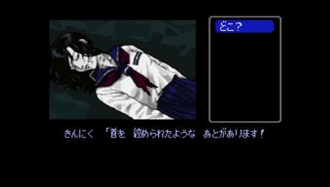 ファミコン探偵倶楽部Ⅱ後ろに立つ少女パート5