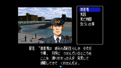 ファミコン探偵倶楽部Ⅱ後ろに立つ少女パート4