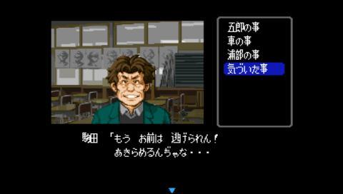 ファミコン探偵倶楽部Ⅱ後ろに立つ少女パート11