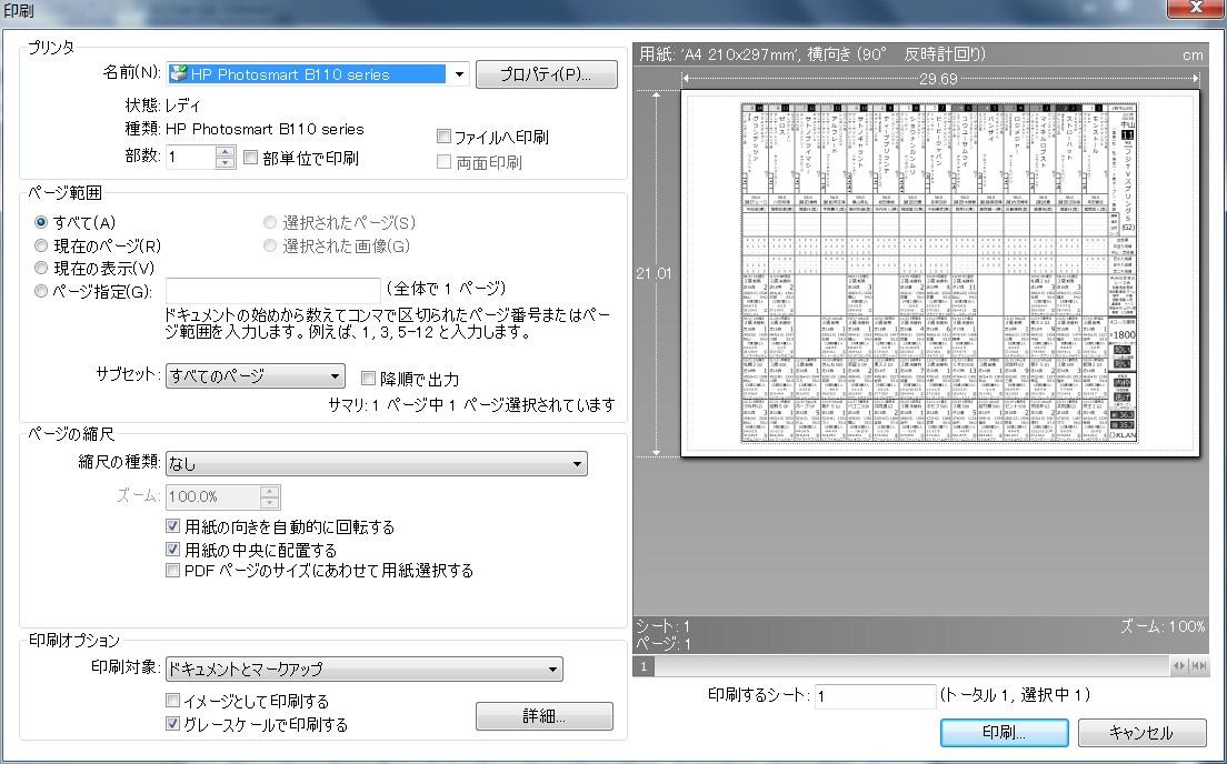 pdf xchange viewer 印刷 できない
