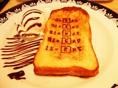 暗記パンフレンチトースト。