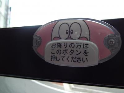 オバQのボタン