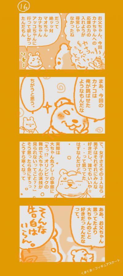 figure+16_convert_20131226210934.jpg