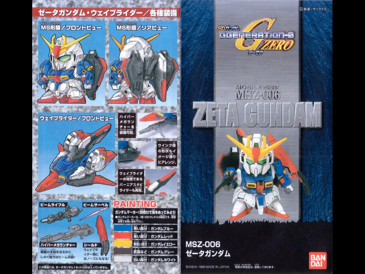 BB198_Z_GUNDAM_04.jpg