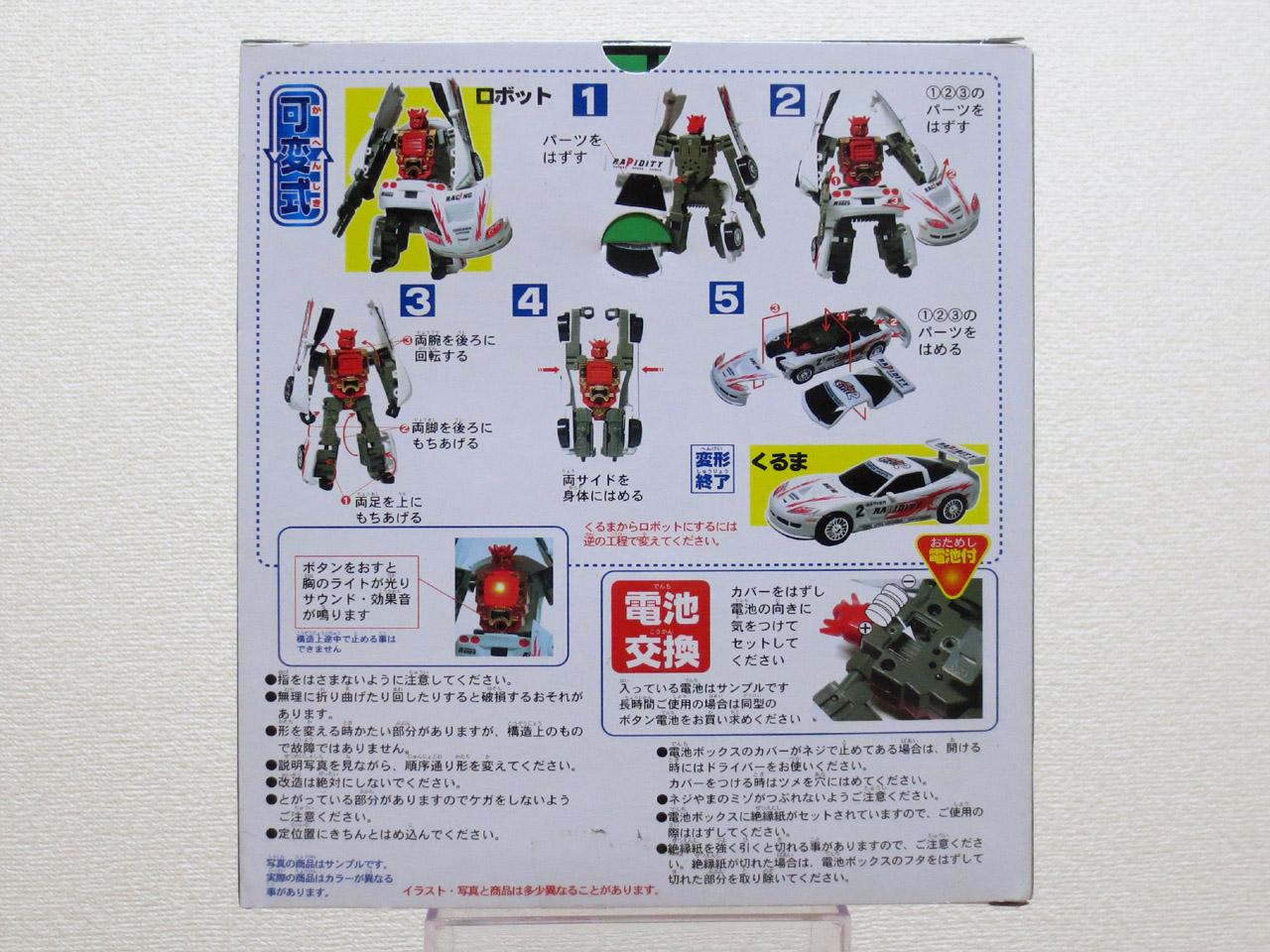 Change_Car_Robot_Doujin_02-2.jpg