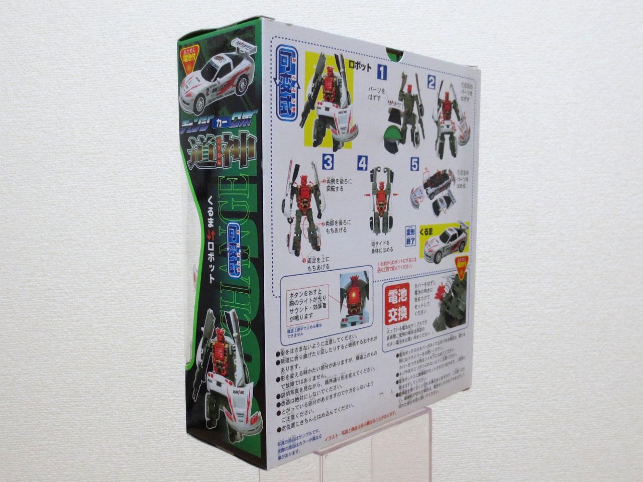 Change_Car_Robot_Doujin_02.jpg