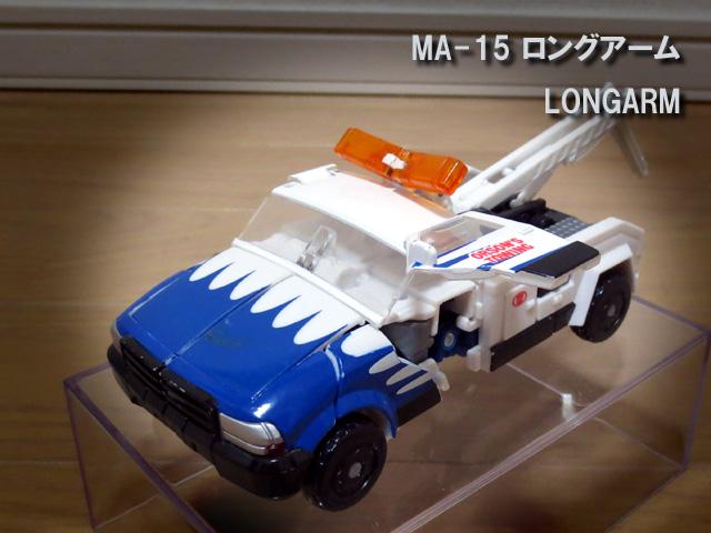 MA15_LONGARM_01.jpg