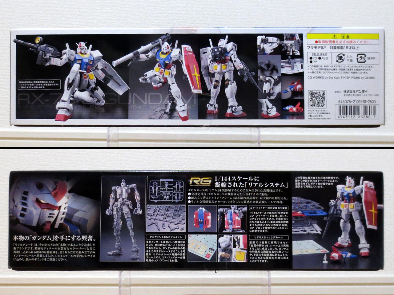 RG_RX78_2_Gundam_02.jpg