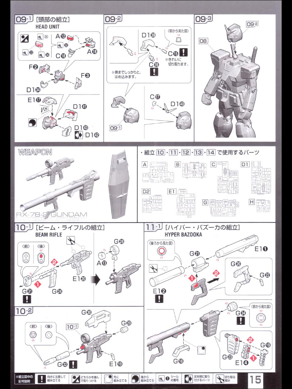 RG_RX78_2_Gundam_11.jpg