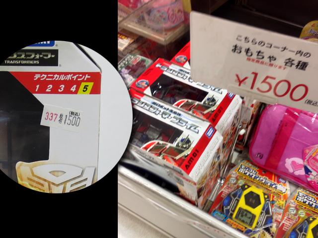 Toy_purchase_20130624_05.jpg