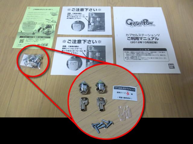capsule_station5_2_03.jpg