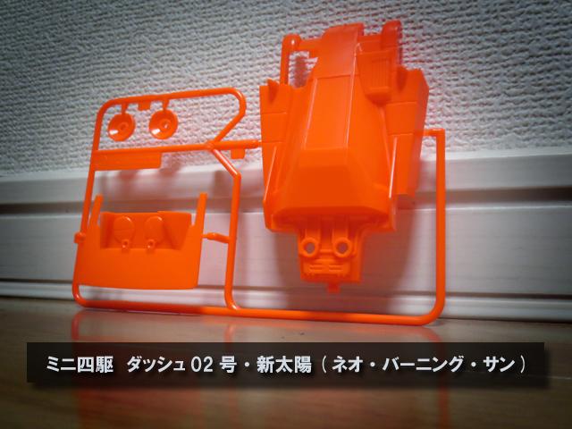 neo_burning_sun_ar_chassis_01.jpg
