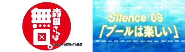 森田さんは無口。アニメ・原作対応表 Silence 09(TVアニメ版1期・第9話)