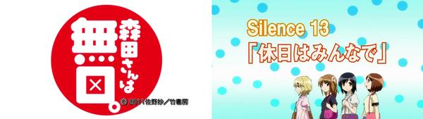 森田さんは無口。アニメ・原作対応表 Silence 13(TVアニメ版1期・第13話)