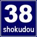 38shokudou