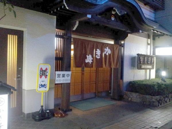 かき峯 (2)