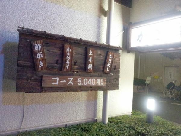 かき峯 (3)
