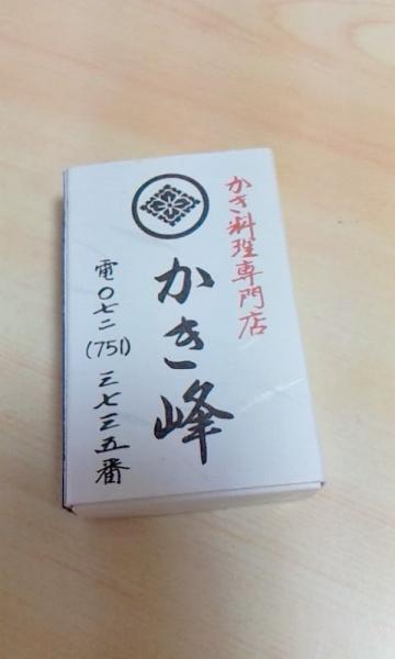 かき峯 (10)