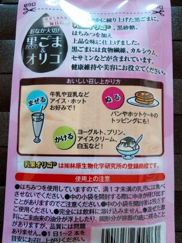 かどや製油 黒ごま&オリゴ20140220 (3)