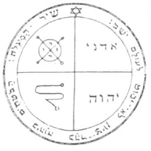 ソロモン木星3の護符