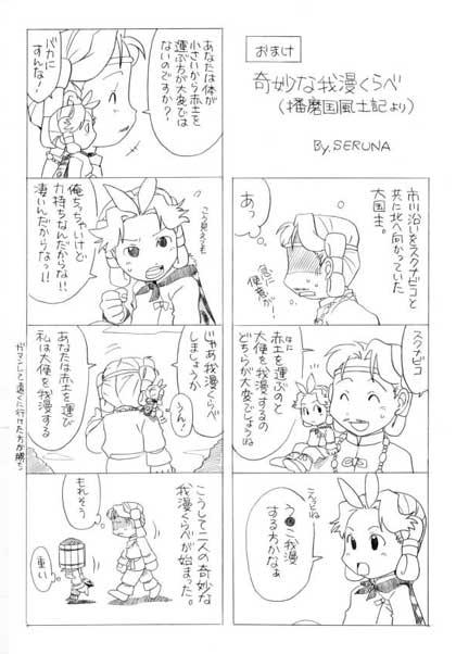 2011_fudoki_gamankurabe_001.jpg