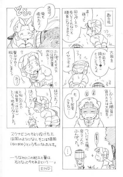 2011_fudoki_gamankurabe_002.jpg