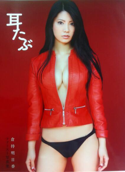 asuka_kuramochi.jpg