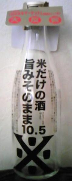 米だけの酒