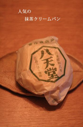 IMG_3009 抹茶クリームパン