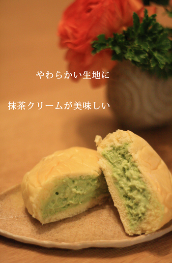 IMG_3028 抹茶クリームパン
