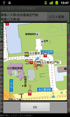 名古屋市バス時刻表