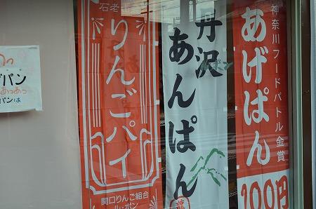 201203高尾山 (139)