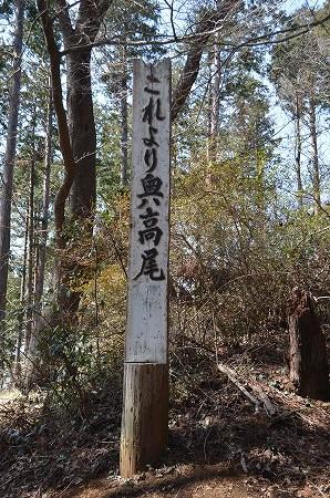 201203高尾山 (59)
