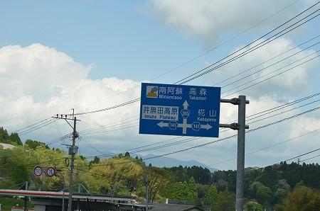 九州旅行_20120503_332