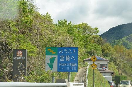 九州旅行_20120503_196