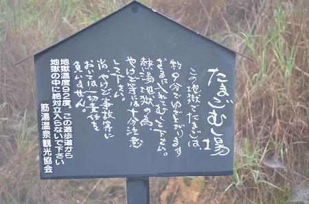 九州旅行_20120503_161