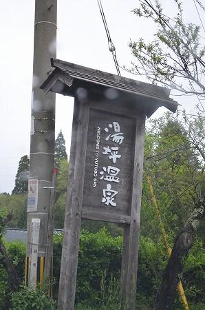 九州旅行_20120502_144