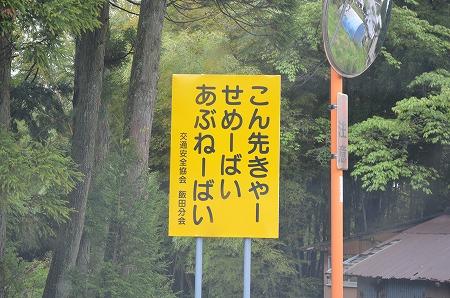 九州旅行_20120502_143
