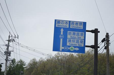 九州旅行_20120502_139