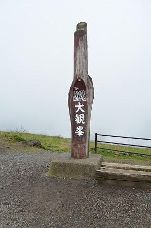 九州旅行_20120502_097