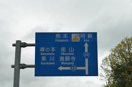 九州旅行_20120502_068