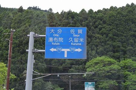 九州旅行_20120502_029