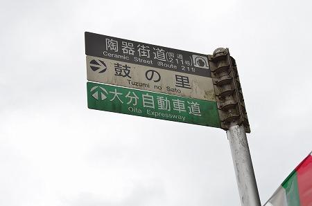 九州旅行_20120502_028