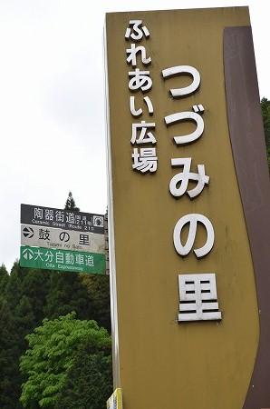 九州旅行_20120502_025