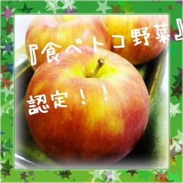食べトコ野菜