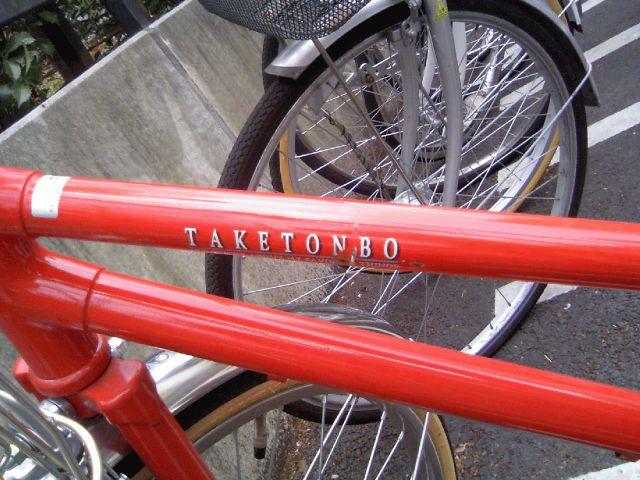 自転車と自転車の名前